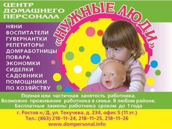 Свежее изображение  Нужные Люди - няни, сиделки, домработницы в семьи ростовчан, 32859849 в Ростове-на-Дону