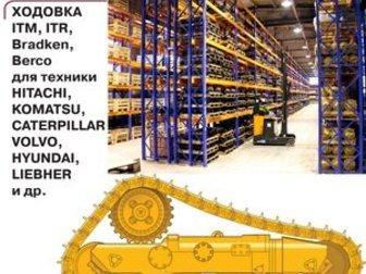 Скачать бесплатно foto Экскаватор Ходовка для экскаваторов и бульдозеров 33295542 в Ростове-на-Дону