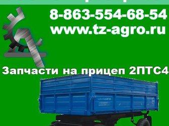 Смотреть изображение  Запчасти ПТС 34257585 в Ростове-на-Дону
