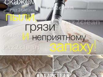 Новое фото  Химчистка мягкой мебели и ковров ростов 36913197 в Ростове-на-Дону