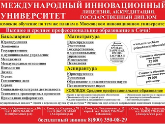 Увидеть фотографию Вузы, институты, университеты Международный Инновационный Университет 37445070 в Ростове-на-Дону