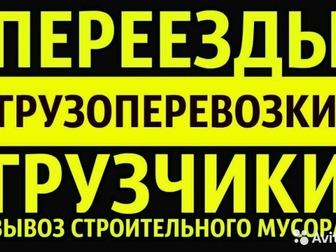 Свежее foto  Грузоперевозки-Переезды-Разгрузка Фур- Грузчики 24 38161640 в Ростове-на-Дону