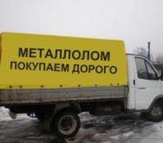 Фотография в Услуги компаний и частных лиц Разные услуги Покупаем металлолом по высоким ценам. Большая в Ростове-на-Дону 0