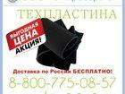 Фото в   Техпластина ТМКЩ для строительных компаний в Ростове 275