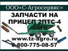 Фотография в   Запчасти на тракторный прицеп прицеп 2 ПТС в Ростове 641