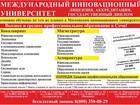 Изображение в   Международный инновационный университет  в Ростове 20000
