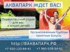 Изображение в   Приглашаем вас в удивительный мир водных в Рыбинске 1500