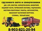 Скачать фотографию  Ремонт грузового авто и спецтехники Максимыч 61119416 в Рыбинске