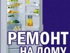 Фотография в Ремонт электроники Ремонт холодильников Мастера ООО Быттехника производят ремонт в Салавате 0