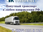 Увидеть фотографию Транспортные грузоперевозки Грузоперевозки из/в Салехард 69070467 в Салехарде