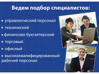 Скачать бесплатно изображение Разное Подбор персонала -Профессионалами 32330253 в Самаре