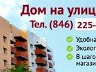Уникальное foto Разное Продаем однокомнатную квартиру в Самаре, Цена 28500 за кв метр, Ипотека, 33727618 в Самаре