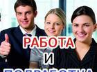 Фотография в   Требуются сотрудники для удаленной работы в Белгороде 25000