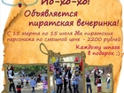 Скачать бесплатно фотографию Организация праздников Аниматоры, Пиратская вечеринка! 38648045 в Самаре