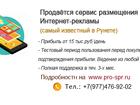 Изображение в   Продам сервис размещения интернет-рекламы. в Москве 290