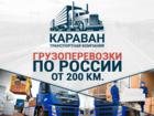 Свежее фото Грузчики Перевозка грузов по стране от 300км, 76031084 в Самаре