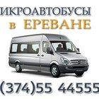 Аренда микроавтобусов в Ереване