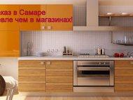 Мебель на заказ в Самаре недорого Вам нужна хорошая мебель в короткие сроки? Тог