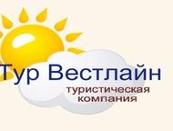 Автобусные туры на Чёрное море Автобусные туры на Чёрное море из Самары , на соб