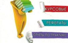 Самара Заказать курсовую и дипломную работу в Омске цена р  Дипломы на заказ в Самаре