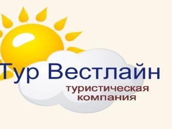 Свежее фото  Автобусные туры на Чёрное море 38558656 в Самаре
