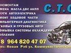 Фотография в Авто Автосервис, ремонт Предлагаем услуги СТО, шиномонтажа, компьютерная в Усть-Куте 0
