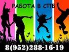 Фото в Работа для молодежи Работа для студентов Работа для студентов и школьников по свободному в Санкт-Петербурге 24200