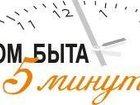 Фотография в Одежда и обувь, аксессуары Разное Дом быта 5 минут выполняет весь комплекс в Санкт-Петербурге 0
