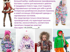 Изображение в Для детей Детская одежда Магазин детской одежды  Ki-Ki  Зима близко! в Санкт-Петербурге 1000