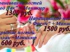 Фото в Красота и здоровье Салоны красоты Дорогие мои девочки.   Меня зовут Марина. в Санкт-Петербурге 1000