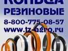 Просмотреть фото  Кольцо резиновое ГОСТ 9833 34027280 в Санкт-Петербурге
