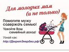 Изображение в Красота и здоровье Салоны красоты Помогите Мужу Содержать Семью! Удвойте Ваш в Санкт-Петербурге 0