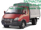 Фото в Авто Транспорт, грузоперевозки Предлагаем запчасти для автомобилей ГАЗ, в Санкт-Петербурге 550