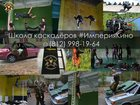 Изображение в Спорт  Спортивные школы и секции Школа каскадеров Империя Кино - это уникальный в Санкт-Петербурге 8400