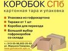 Изображение в   Предлагаем упаковку любых размеров тиражом в Санкт-Петербурге 1