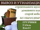 Фото в   Вывоз мебели, хлама и строительного мусора. в Санкт-Петербурге 100