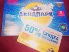 Фотография в   ПО КАРТЕ ГОСТЯ ! ! ! !   В АКВАПАРК ! ! ! в Санкт-Петербурге 0