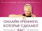 Увидеть фото Курсы, тренинги, семинары 5 бесплатных онлайн-уроков по вашему стилю на moda25, ru 34319022 в Санкт-Петербурге