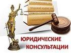 Фотография в   Адвокатские и юридические услуги для физических в Санкт-Петербурге 1000