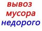 Изображение в   Вывозим строительный и бытовой мусор.    в Санкт-Петербурге 300