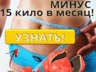 Фото в   Натуральное средство для эффективного похудения/ в Санкт-Петербурге 0
