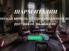 Увидеть фото Разное Классическая мебель от производителя в Москве 34381232 в Москве