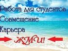 Изображение в   ДЛЯ СТУДЕНТОВ: набор м/ж для совмещения работы в Санкт-Петербурге 21500