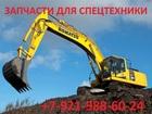 Фотография в Стройтехника Автокран Продажа запасных частей.     Запчасти и ремкомплеты в Санкт-Петербурге 0