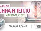 Скачать фотографию  Пластиковые окна REHAU 35054686 в Санкт-Петербурге