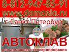 Изображение в   Кубайский завод продает Домашний автоклав в Санкт-Петербурге 21880
