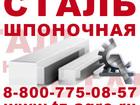 Фото в   Новость! Теперь сталь шпоночную продает агро- в Санкт-Петербурге 105