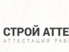 Смотреть изображение  Компания Строй Аттестация 36911983 в Санкт-Петербурге
