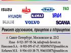Фото в Авто Автосервис, ремонт Ремонт грузовых автомобилей марки КамАЗ-ремонт в Санкт-Петербурге 2400