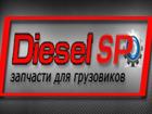 Фотография в Авто Разное Применимость: FUSO  Производитель: Оригинал в Санкт-Петербурге 85000